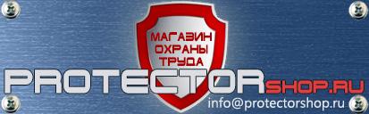магазин охраны труда Протекторшоп в Перми